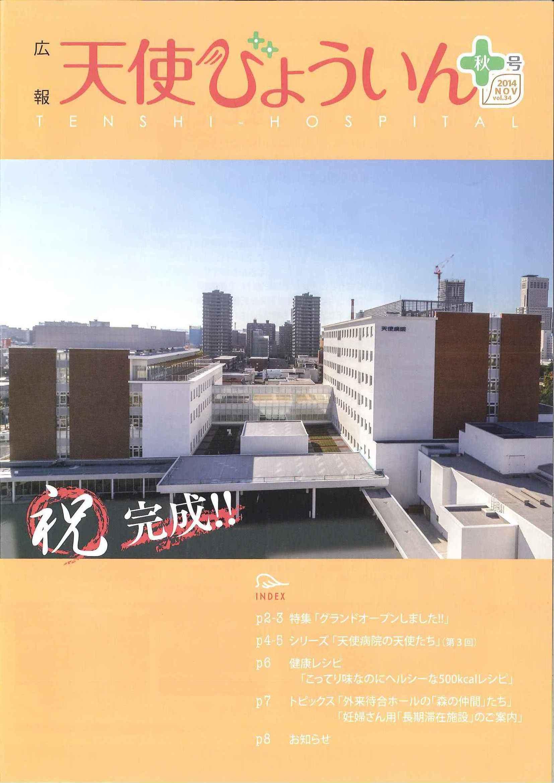 2014年秋号(Vol.34).jpg