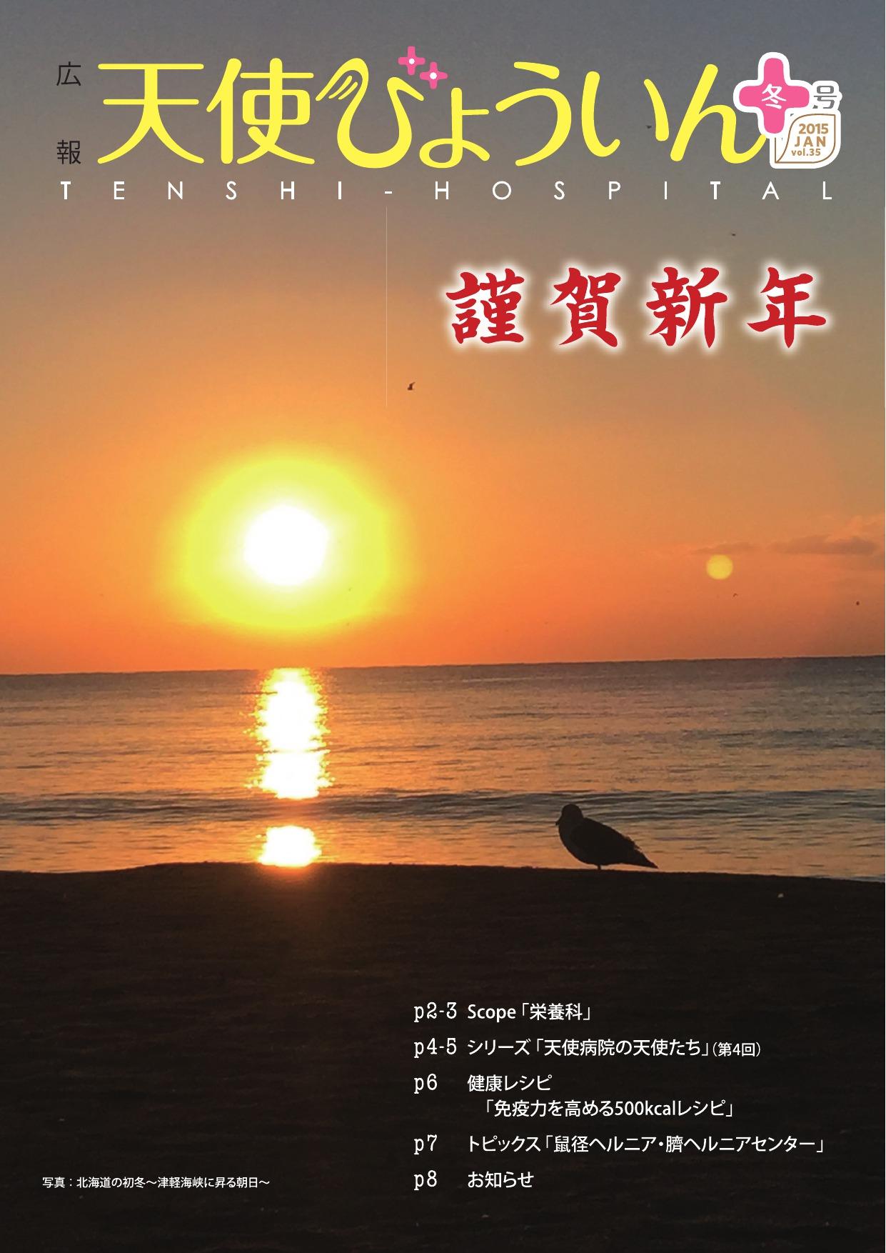 2015年冬号(Vol.35)_表紙.jpg