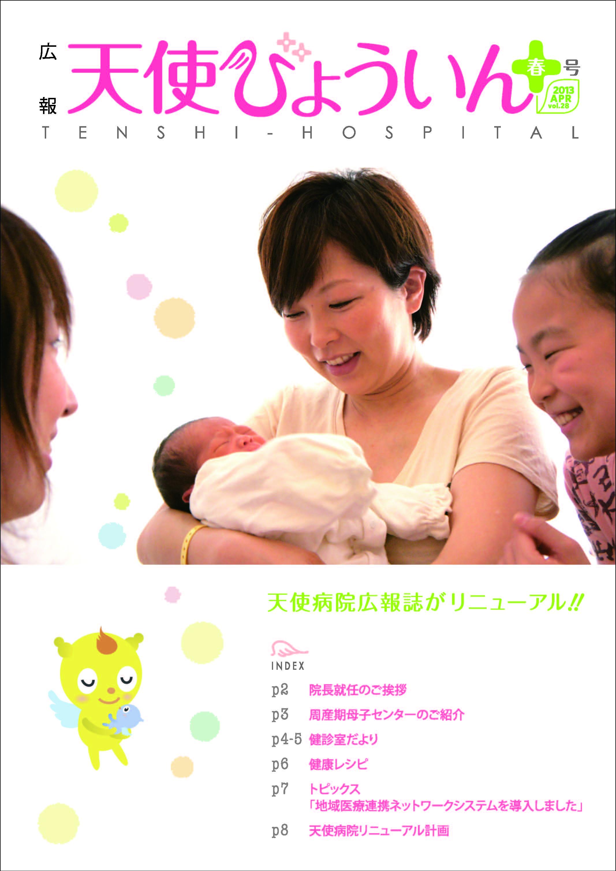 2013.04月号:本文P1_表紙.jpg