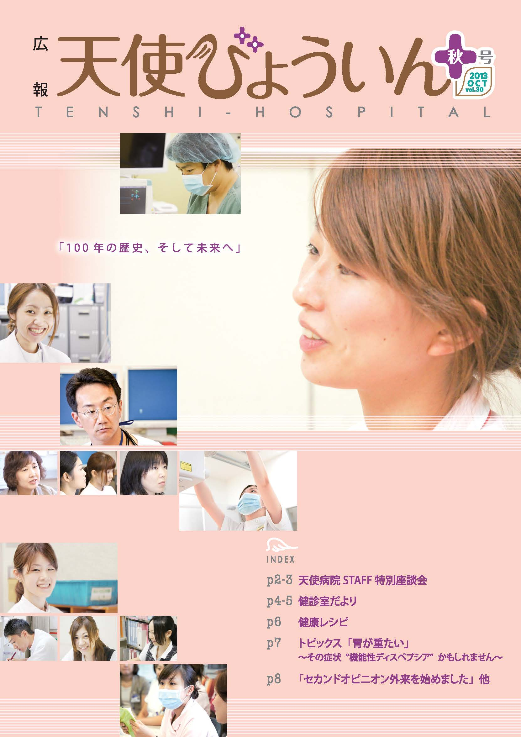 2013.10月号: P1.表紙.jpg