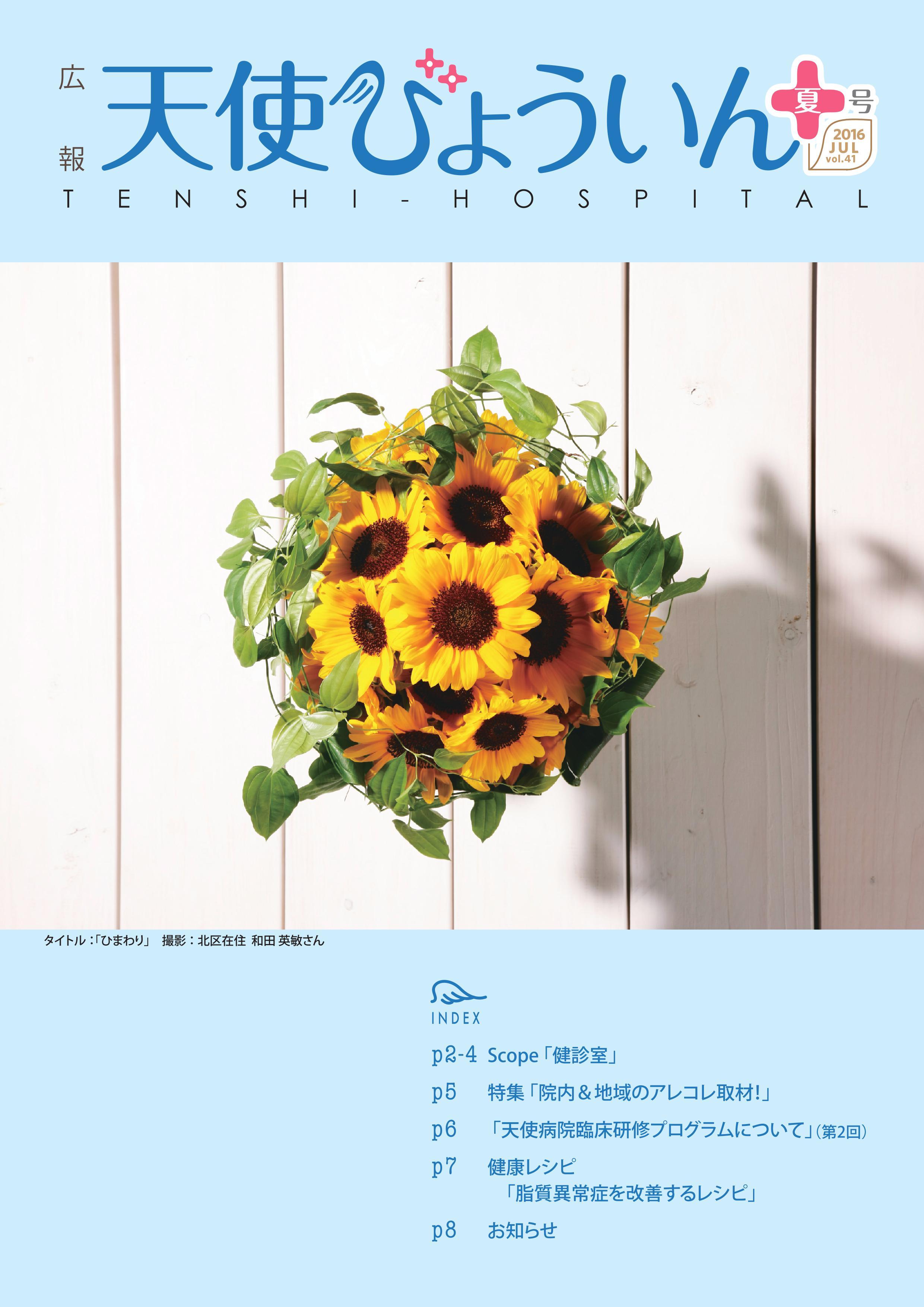2016広報誌夏号(Vol.41)_表紙.jpg