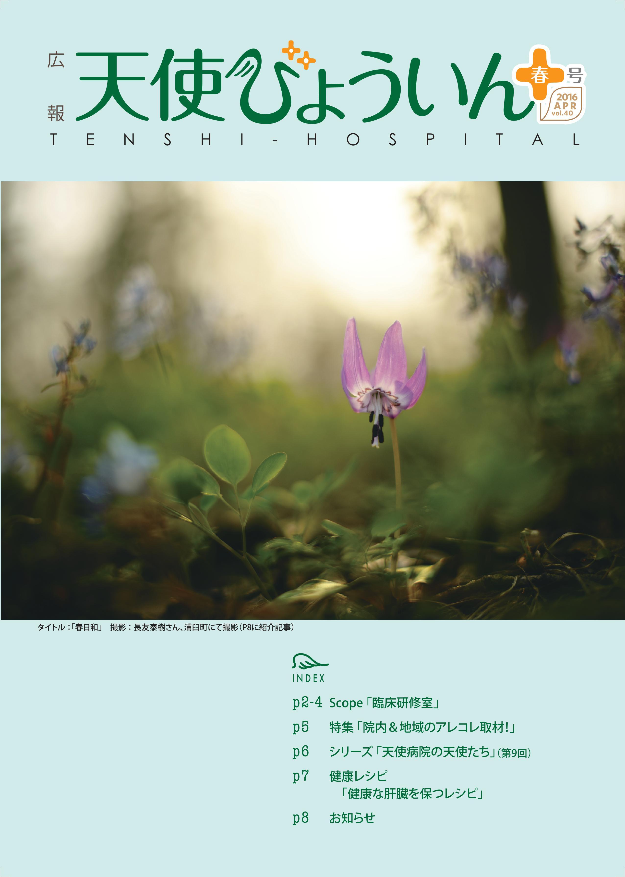 2016広報誌春号(Vol.40)_表紙.jpg